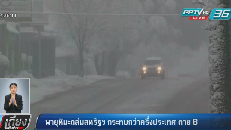 พายุหิมะ ถล่ม สหรัฐฯ กระทบครึ่งประเทศ ตาย 8