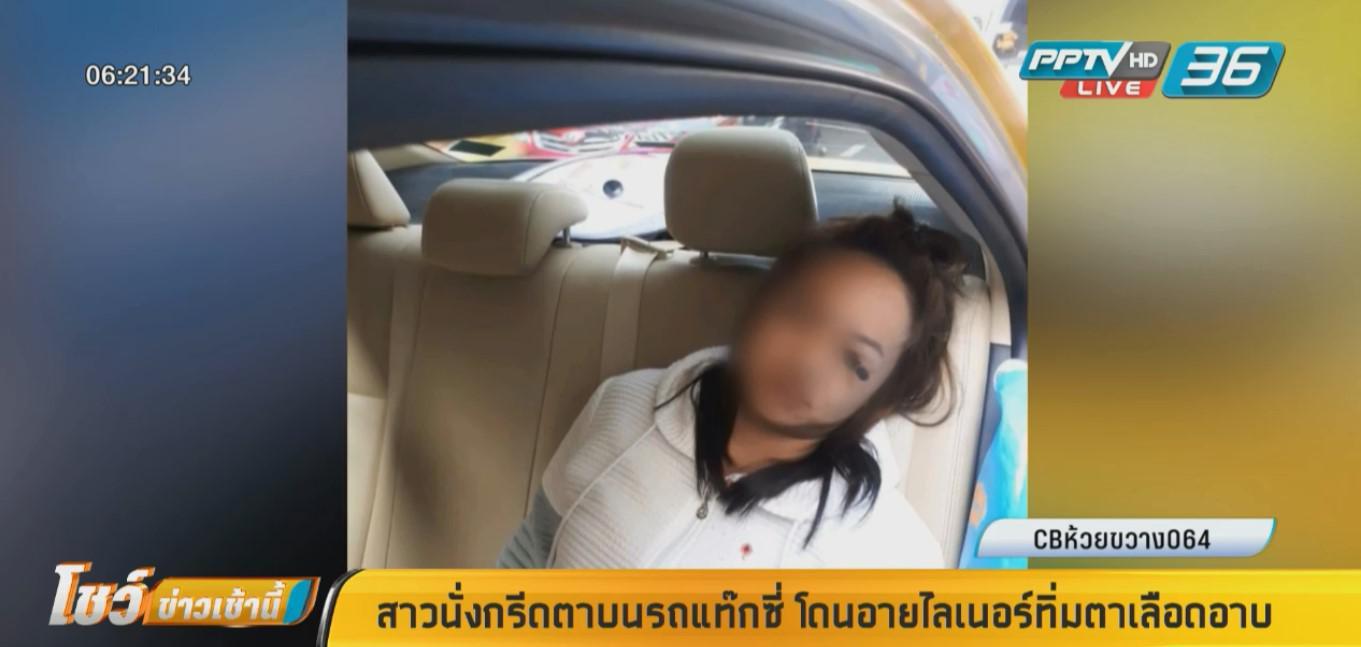 เตือนภัย! สาวนั่งแท็กซี่กรีดตาเจออายไลเนอร์ปักใส่ลูกตาเลือดอาบ