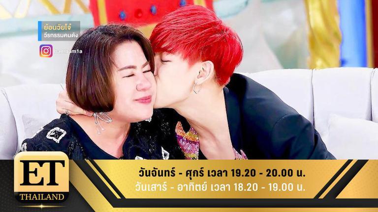 ET Thailand 31 พฤษภาคม 2561