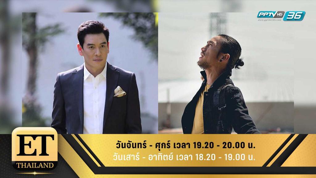 ET Thailand 9 สิงหาคม 2561