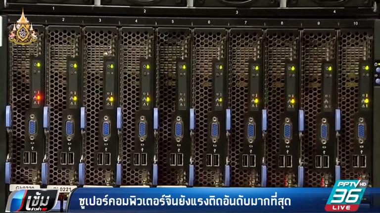 ซูเปอร์คอมพิวเตอร์จีนยังแรงติดอันดับมากที่สุด