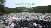 เกาะสวรรค์ซ่อนขยะ Garbage Island