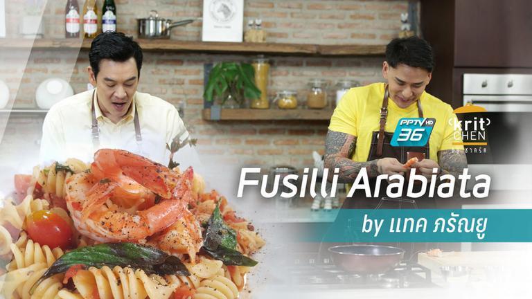Fusilli Arabiata by: แทค ภรัณยู
