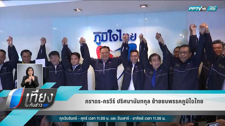 """""""ภราดร-กรวีร์ ปริศนานันทกุล"""" ย้ายซบพรรคภูมิใจไทย"""