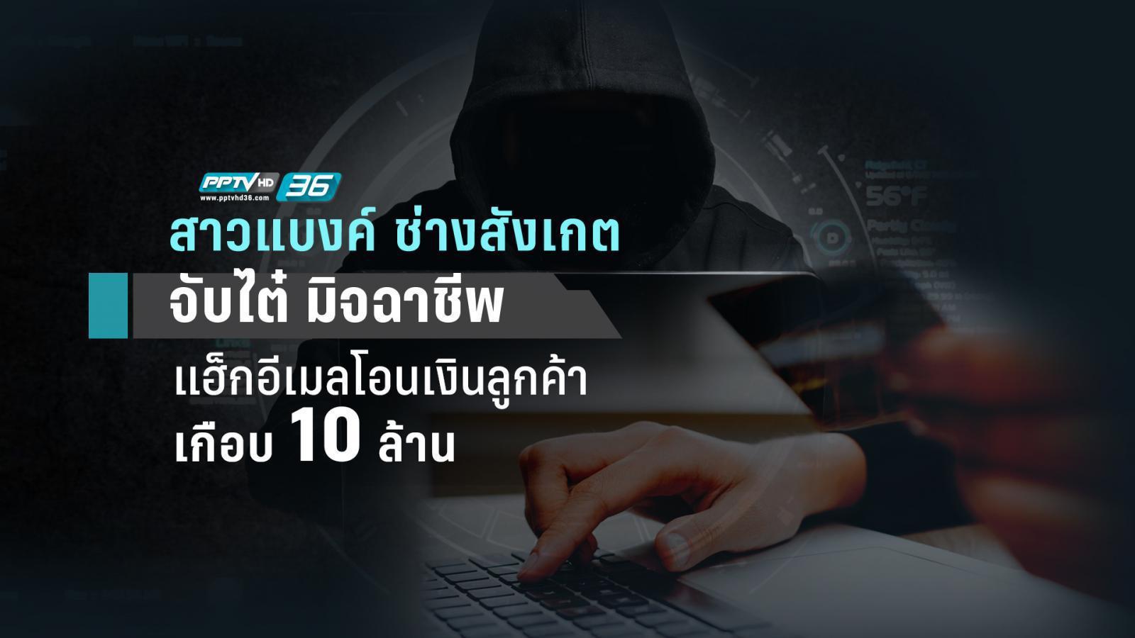 ช่างสังเกต  พนักงานแบงค์ธนชาต จับไต๋คนร้ายแฮ็กอีเมล ป้องกันลูกค้าสูญเงินเกือบสิบล้าน