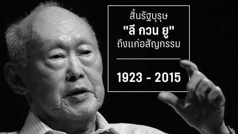 ผู้นำทั่วโลกร่วมไว้อาลัยการอสัญกรรมของบิดาแห่งสิงคโปร์ 'ลี กวน ยู'