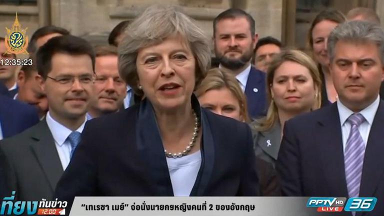 """""""เทเรซา เมย์"""" จ่อนั่งนายกฯหญิงคนที่ 2 ของอังกฤษ"""