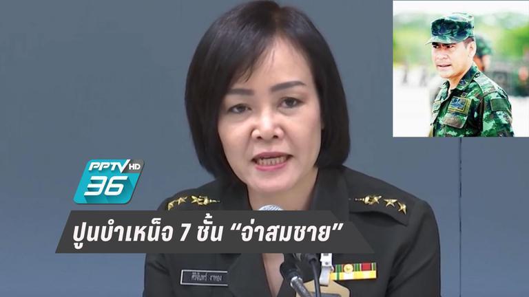 """ปูนบำเหน็จ 7 ชั้น """"จ่าสมชาย"""" ครูฝึกสละชีพป้องนักเรียนนายสิบ"""