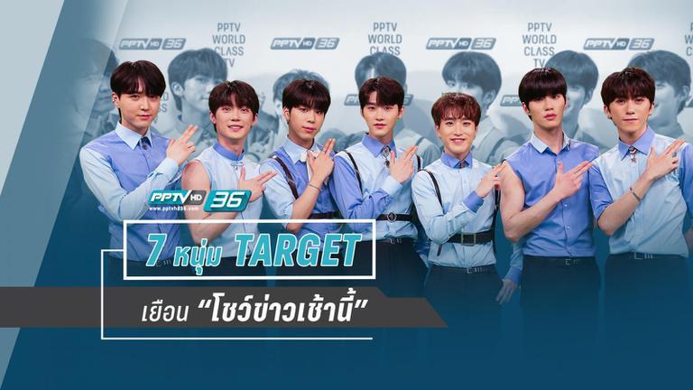 """7 หนุ่ม TARGET เยือน """"โชว์ข่าวเช้านี้"""" ฝากเนื้อฝากตัวแฟนคลับชาวไทย"""