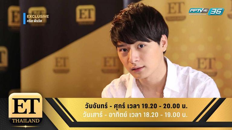 ET Thailand 18 กันยายน 2561