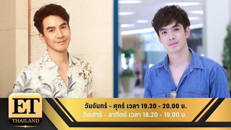 ET Thailand 13 กันยายน 2561