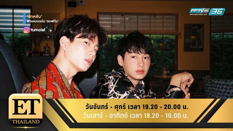 ET Thailand 4 ตุลาคม 2561