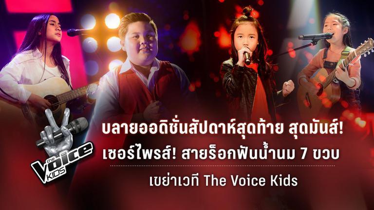 บลายออดิชั่นสัปดาห์สุดท้าย สุดมันส์! เซอร์ไพรส์! สายร็อกฟันน้ำนม 7 ขวบ เขย่าเวที The Voice Kids