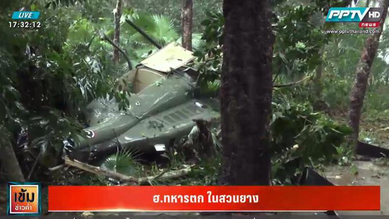 อากาศเลวร้าย! ฮ.ทหารตกในป่าเมืองยะลา เจ็บ4