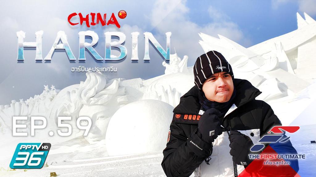 Harbin ตอนที่ 4