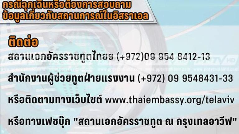 สถานทูตฯเตือนคนไทยในอิสราเอลระวังภัยจากเหตุสู้รบ