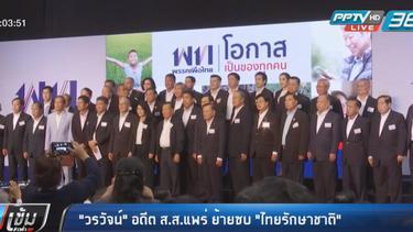 """""""วรวัจน์"""" เตรียมซบ """"ไทยรักษาชาติ """"ลั่นเปิดตัวแกนนำเพื่อไทย"""