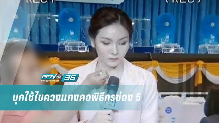 หญิงสติไม่ดี! บุกใช้ไขควงแทงคอพิธีกรช่อง 5 ขณะเตรียมรายงานข่าวสลากกินแบ่ง
