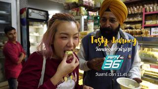 Tasty Journey วัฒนธรรมยั่วน้ำลาย