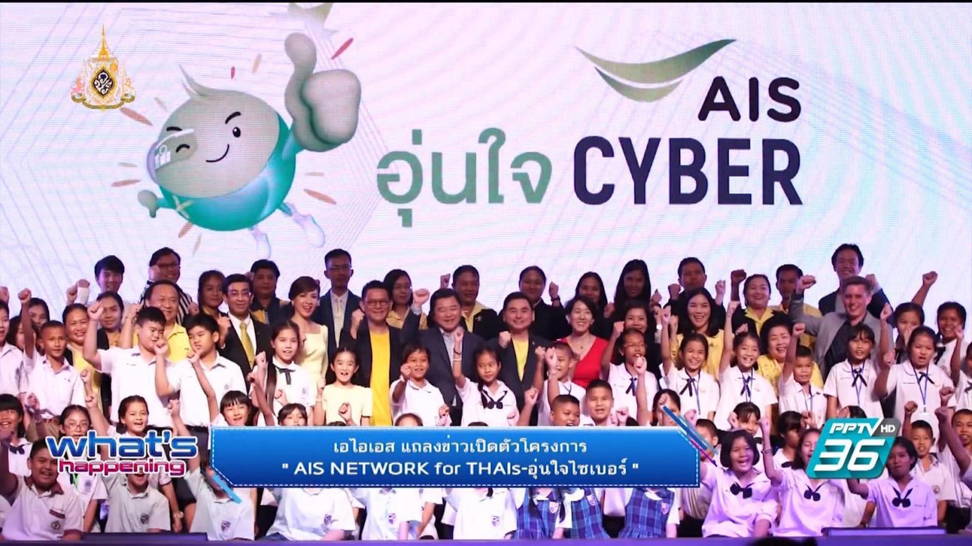 """AIS จัดงานแถลงข่าว """"อุ่นใจ Cyber"""""""