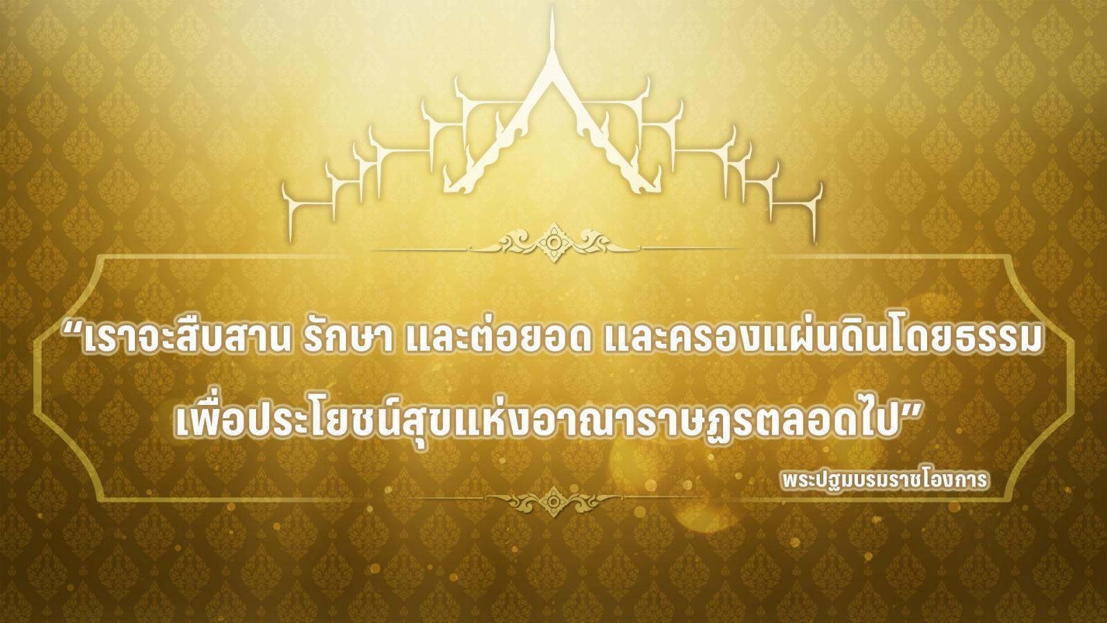 พระบาทสมเด็จพระเจ้าอยู่หัวฯ พระราชทานพระปฐมบรมราชโองการ