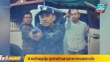 4 คนร้ายควงปืน บุกอุ้มลูกชายร้านขายอาหารทะเล กลางงานบวช