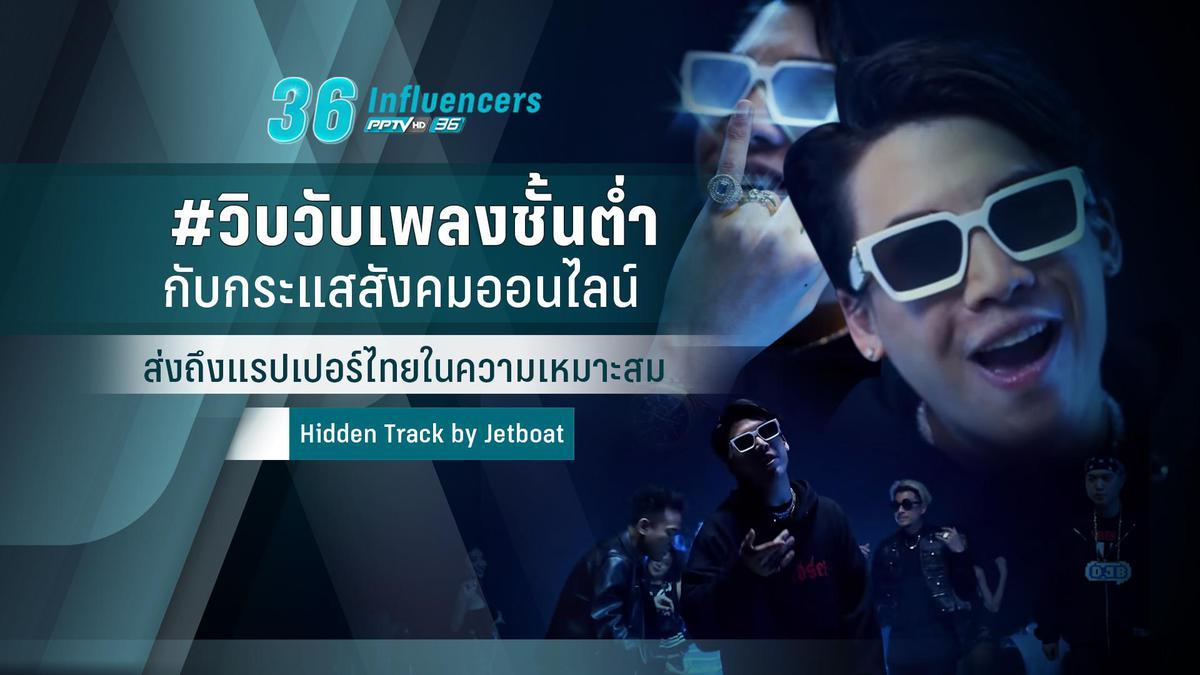 #วิบวับเพลงชั้นต่ำ กับกระแสสังคมออนไลน์ส่งถึงแรปเปอร์ไทยในความเหมาะสม
