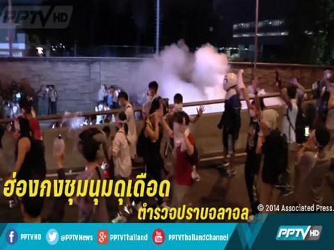 ตำรวจปราบจลาจล ฮ่องกงชุมนุมดุเดือด