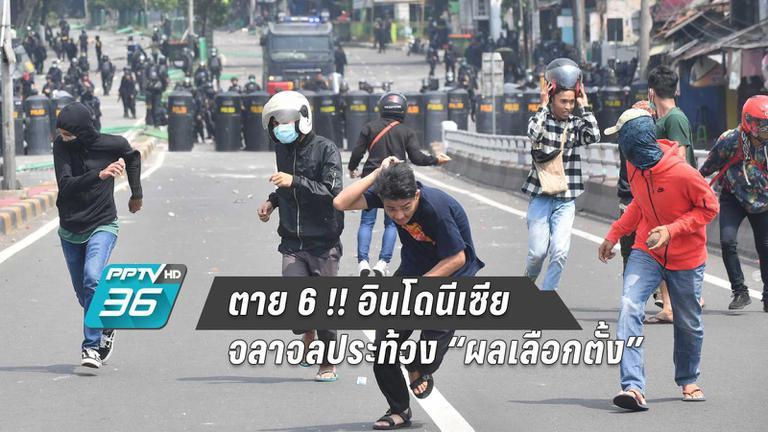 """ตาย 6 !! อินโดนีเซีย จลาจลประท้วง """"ผลเลือกตั้ง"""""""