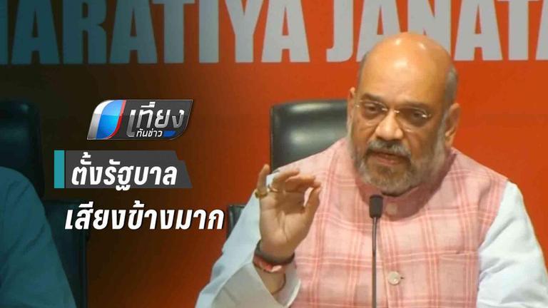 นายกฯอินเดีย มั่นใจ เป็นรัฐบาลอีกสมัย