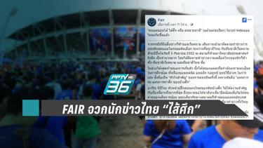 """สมาคมฟุตบอล จวก """"ขายชาติ""""  นักข่าวไส้ศึกพานักข่าวเวียดนามแอบถ่ายทีมไทยซ้อม"""