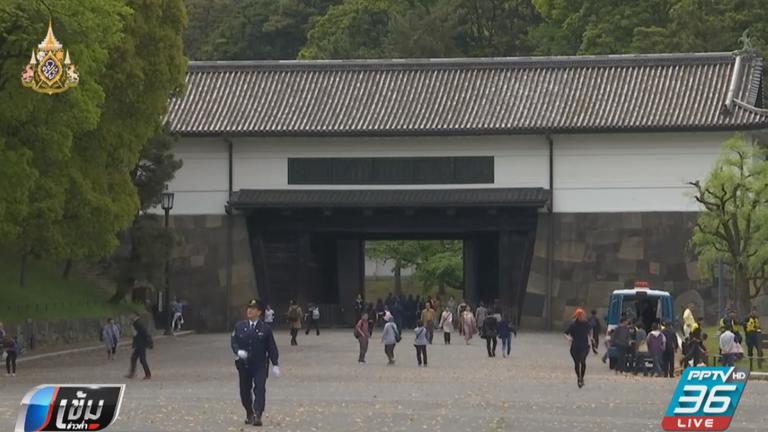 ญี่ปุ่น คุมเข้มความปลอดภัย ก่อนพิธีสละราชสมบัติ