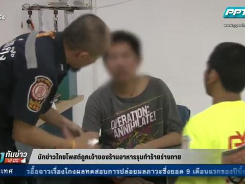 นักข่าวไทยโพสต์แจ้งความถูกเจ้าของร้านอาหารซอยเสือใหญ่ทำร้ายร่างกาย