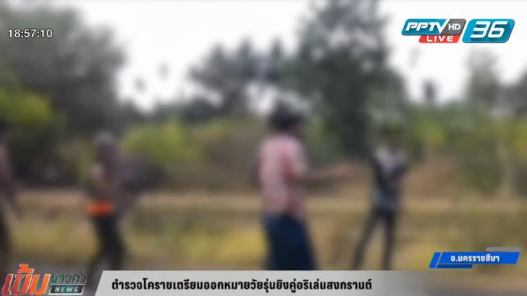 ตำรวจโคราชเตรียมออกหมายวัยรุ่นยิงคู่อริเล่นสงกรานต์