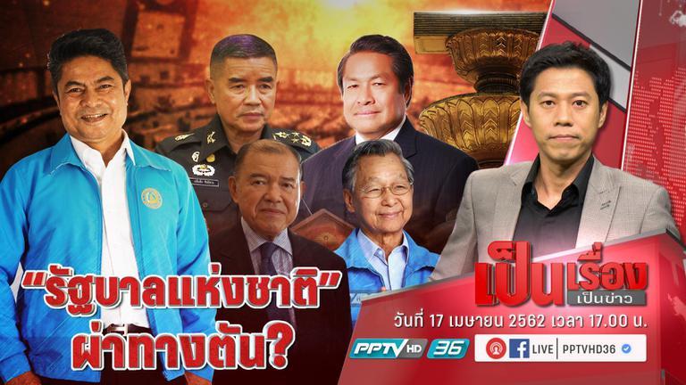 """ข้อเสนอ """"รัฐบาลแห่งชาติ"""" ผ่าทางตัน? กับ เทพไท เสนพงศ์"""