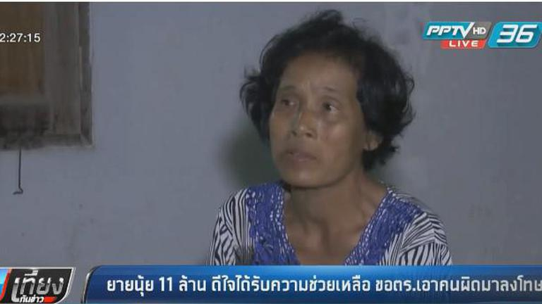 หญิงวัย 57ปีถูกฟ้อง11 ล้านวอนตร.เร่งจับคนปลอมเอกสาร