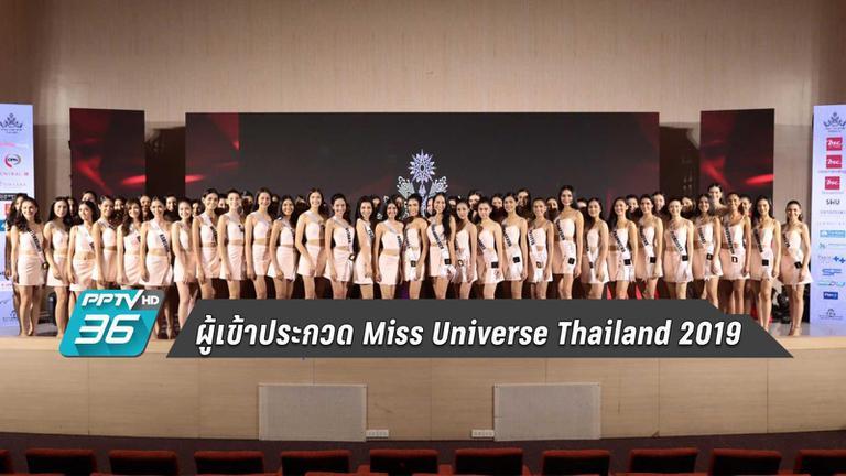 ผู้เข้าประกวด Miss Universe Thailand 2019 จับหมายเลขและรับสายสะพาย