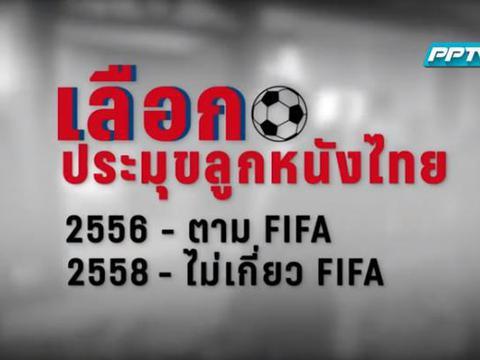 """เข้มข่าวค่ำ : เลือกประมุขลูกหนังไทย หลัง FIFA สั่งแบน """"วรวีร์"""" 90 วัน (คลิป)"""