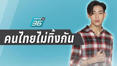 """คนไทยไม่ทิ้งกัน! """"แบมแบม GOT7"""" ส่งกำลังใจถึงผู้ประสบภัยน้ำท่วม"""