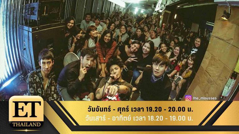 ET Thailand 29 พฤษภาคม 2562