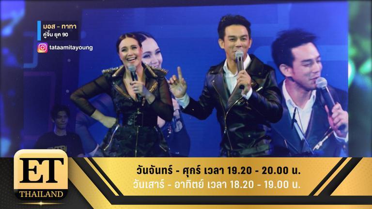 ET Thailand 14 สิงหาคม 2561
