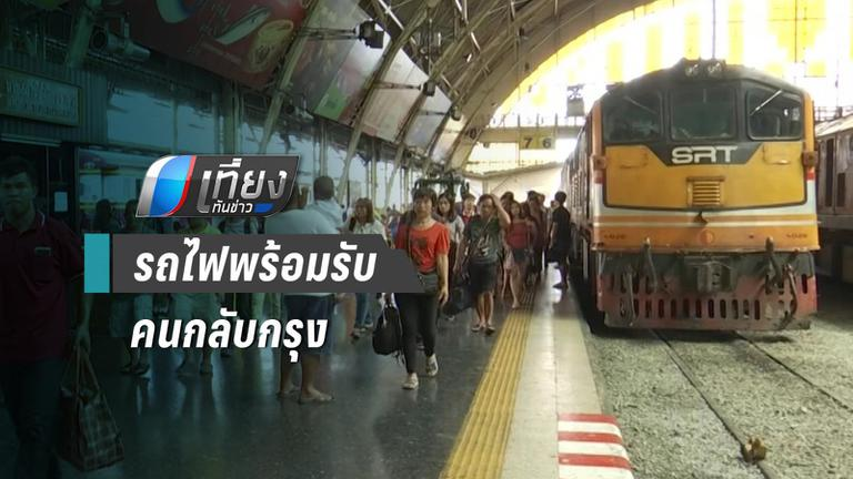 รถไฟพร้อมรับ คนกลับกรุง