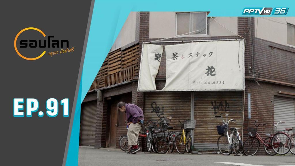 ผู้สูงวัยไร้บ้านในญี่ปุ่น