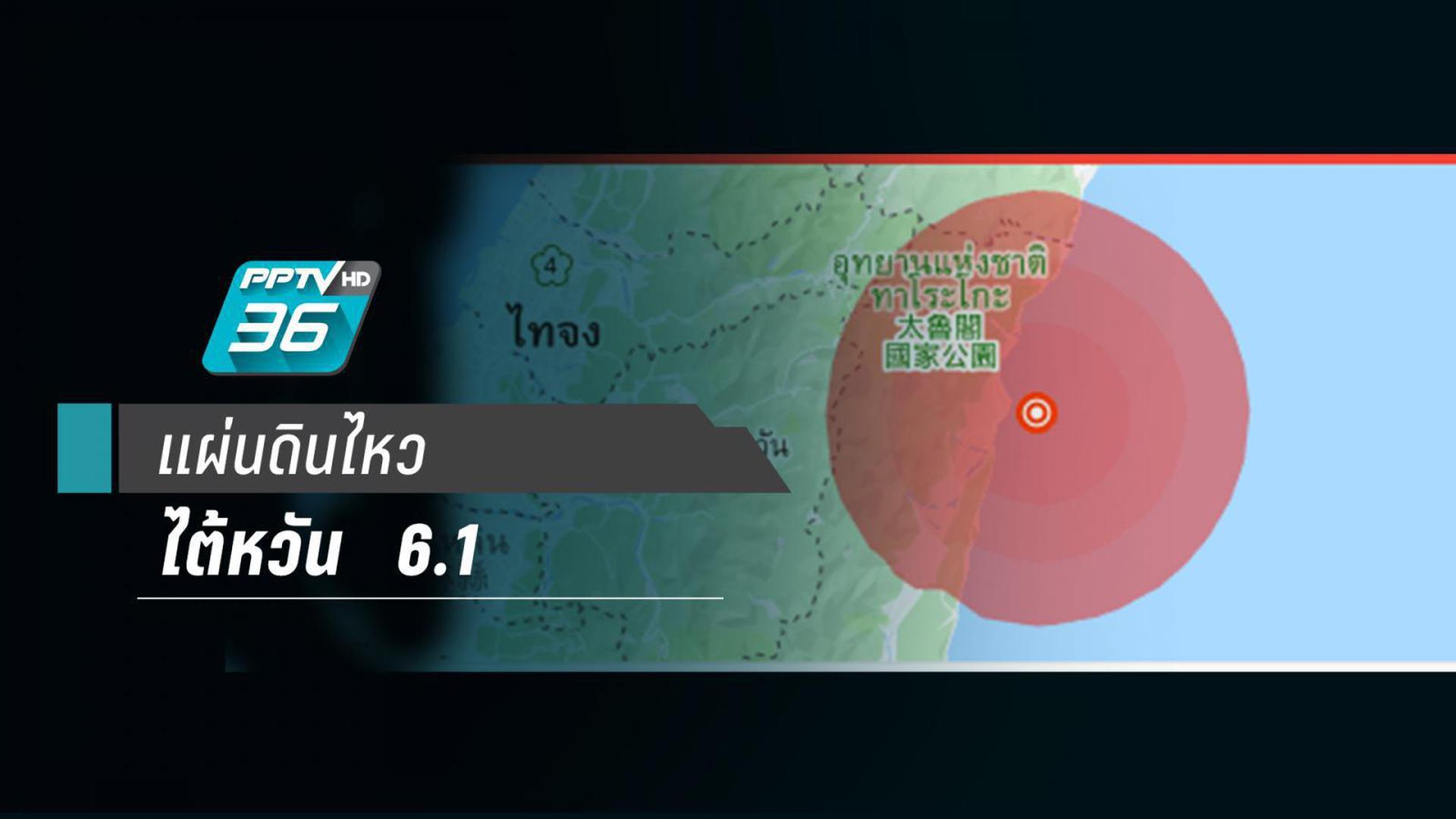 แผ่นดินไหวไต้หวัน 6.1 รถใต้ดินหยุดวิ่ง