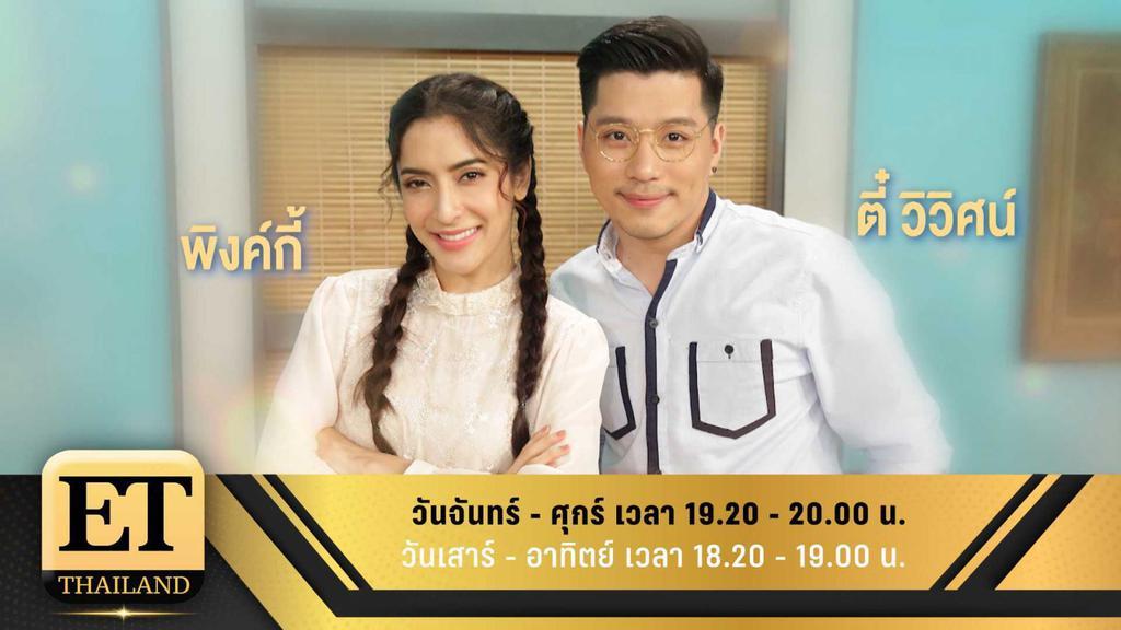 ET Thailand 17 พฤษภาคม 2562