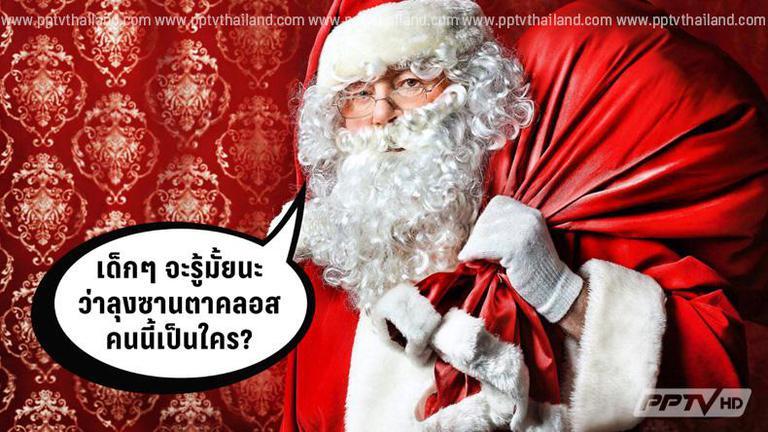 ซานตาครอส คุณลุงใจดีแห่ง วันคริสต์มาส
