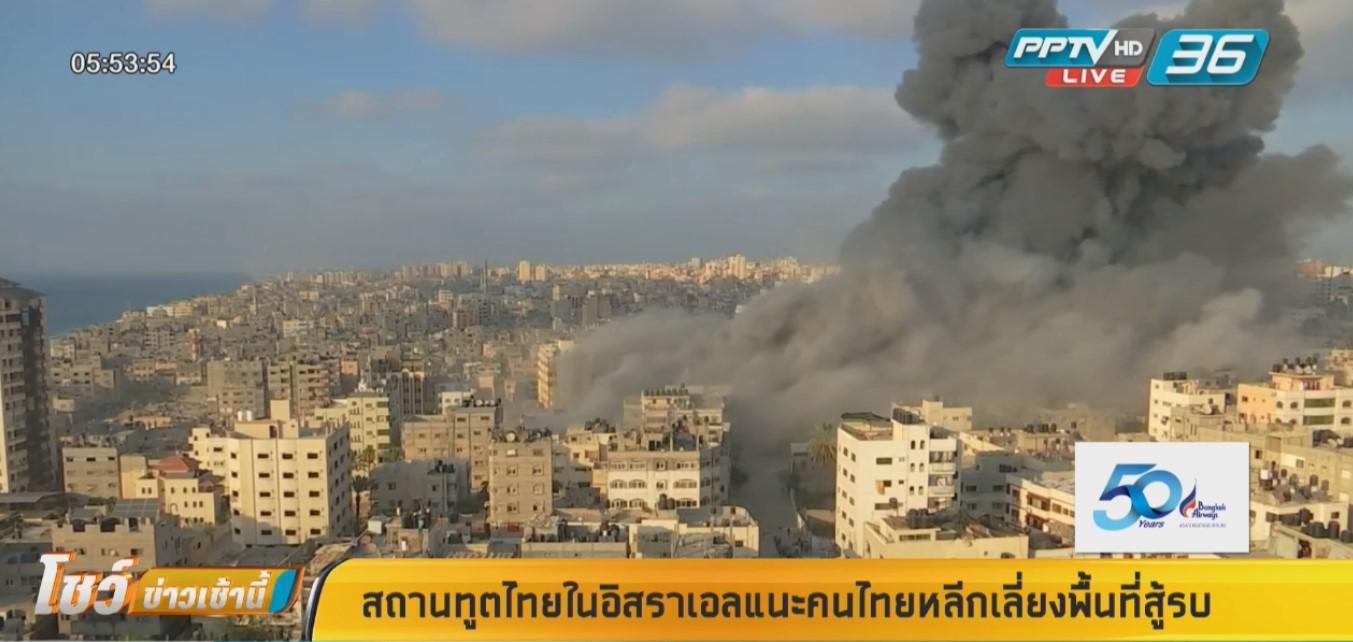 """สถานทูตไทยในอิสราเอล แนะคนไทยหลีกเลี่ยง """"พื้นที่สู้รบ"""""""