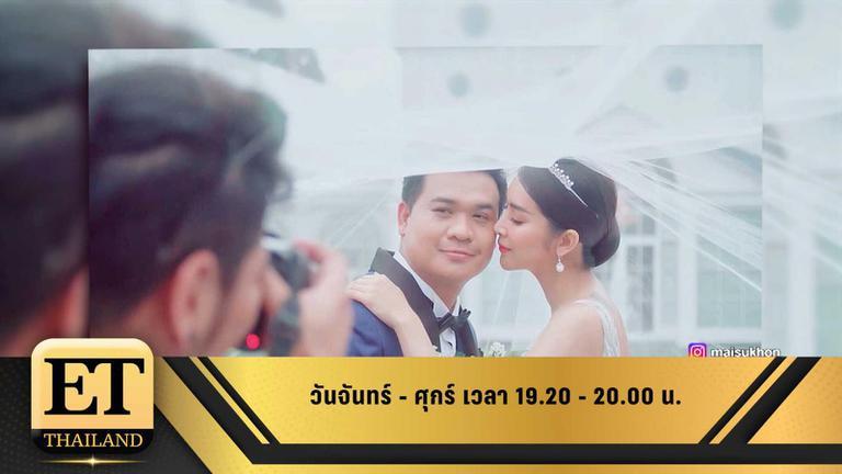 ET Thailand 12 มิถุนายน 2562