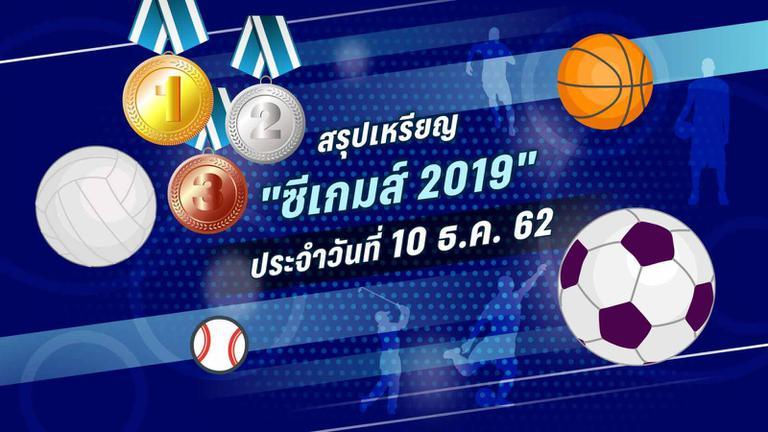 สรุปเหรียญ ซีเกมส์ 2019 ประจำวันที่ 10 ธ.ค. 62