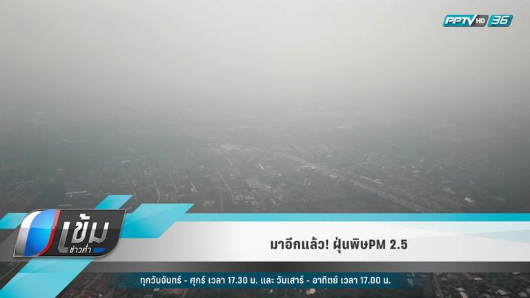 กรมอุตุฯเตือน 13-15 ก.พ.นี้ ฝุ่นละออง PM 2.5 เกินค่ามาตรฐานอีกรอบ